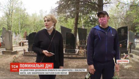 На Донеччині дозволили прибрати на цвинтарях, але заборонили влаштовувати застілля біля могил