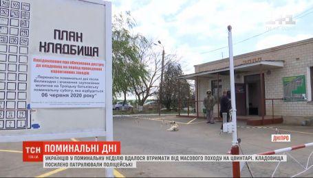 Украинцев в поминальное воскресенье удалось удержать от массового похода на кладбище