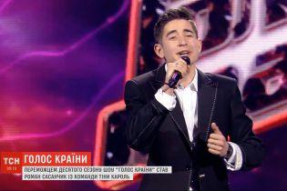 """Переможцем """"Голосу країни-10"""" став Роман Сасанчин із команди Тіни Кароль"""