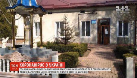 Вспышку коронавируса зафиксировали в гериатрическом пансионате на Тернопольщине