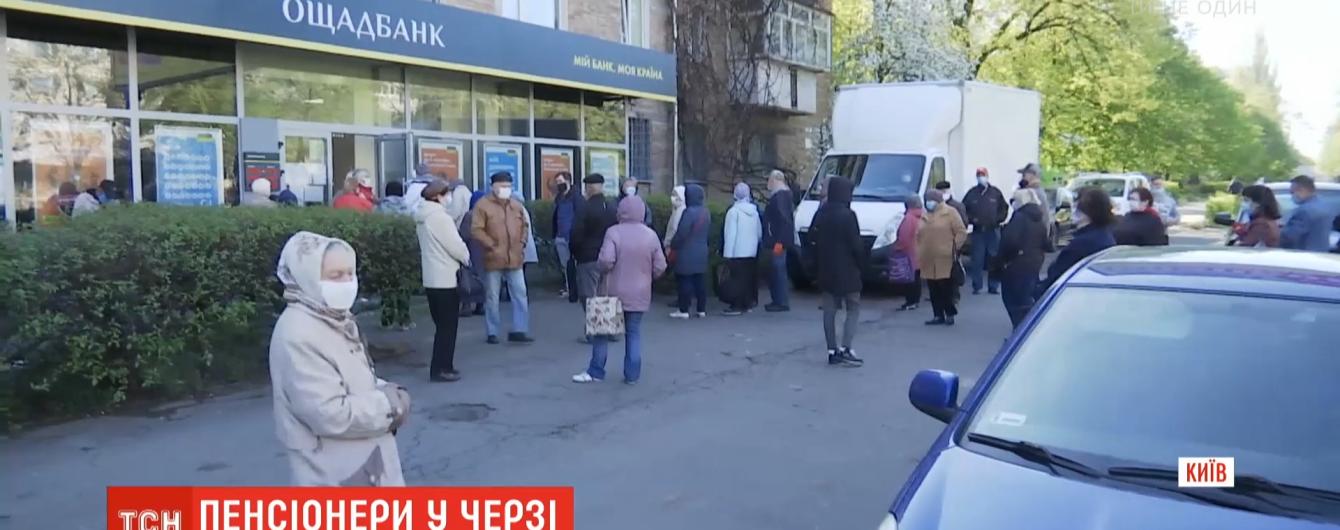 Пенсионеры в Киеве штурмуют банки и почту, чтобы оплатить коммуналку и получить доплату