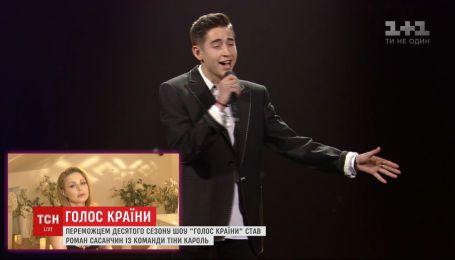 """Новим """"голосом країни"""" став 18-річний Роман Сасанчин із команди Тіни Кароль"""
