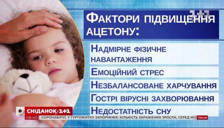 Чому виникає ацетономія у дітей, чим вона небезпечна і як її лікувати