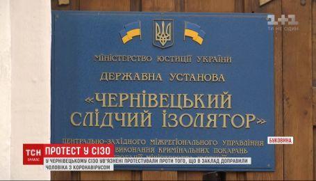 У Чернівецькому СІЗО в'язні протестували проти прибуття хворого на коронавірус