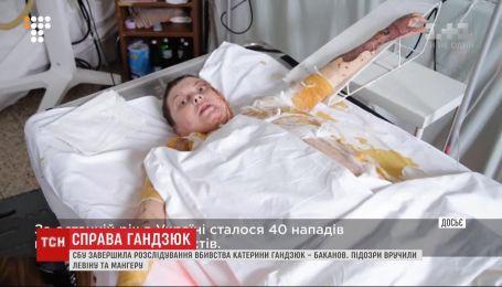 """Служба безпеки завершила розслідування """"справи Гандзюк"""""""