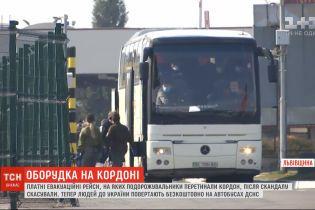 Платні евакуаційні рейси, на яких подорожувальники перетинали кордон, після скандалу скасували