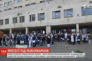 Лікарі столичної психіатричної лікарні протестували проти скорочення фінансування