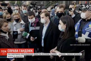 СБУ завершила розслідування вбивства Катерини Гандзюк - Баканов