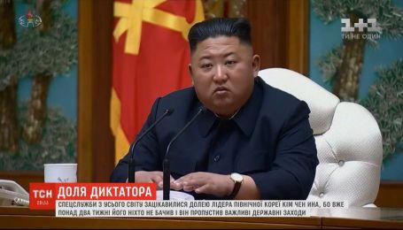 Живий чи неживий: спецслужби з усього світу зацікавилися долею лідера Північної Кореї Кім Чен Ина