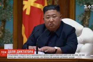 Живой или неживой: спецслужбы со всего мира заинтересовались судьбой лидера Северной Кореи Ким Чен Ына