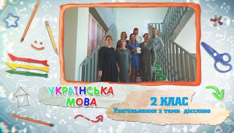 """2 клас. Українська мова. Узагальнення з теми """"Дієслово"""". 4 тиждень, вт"""