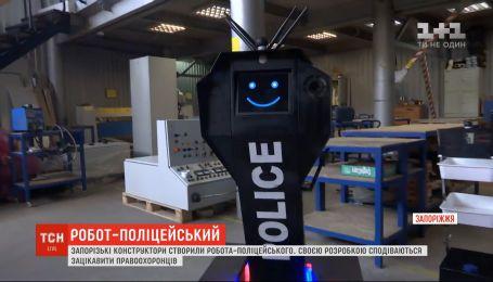 Запорожские конструкторы создали робота-полицейского