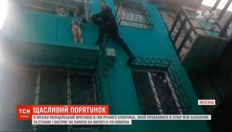 В Мехико полицейский спас мальчика, который провалился в отверстие между балконом и стеной