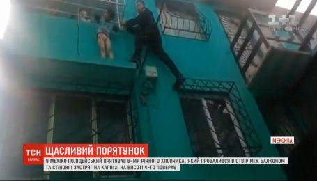 У Мехіко поліцейський врятував хлопчика, який провалився в отвір між балконом та стіною