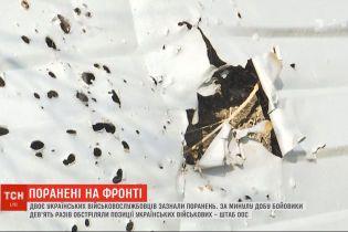На передовій двоє українських військових зазнали поранень – штаб ООС