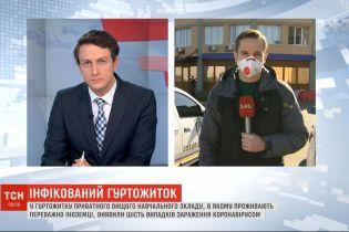 У гуртожитку під Києвом виявили спалах коронавірусу: захворіли семеро осіб