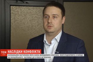 Экс-заместителю Кличко грозит до 5 лет тюрьмы за нападение на полицейского