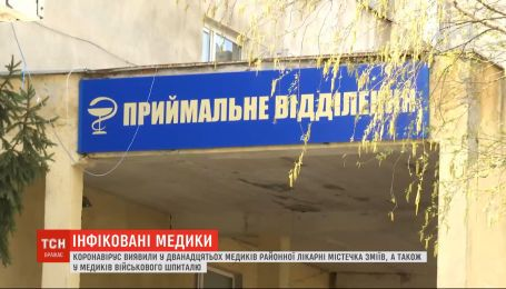 Сразу в двух больницах в Харьковской области коронавирус обнаружили у медиков