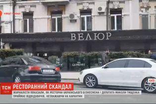 Журналисты показали, как ресторан депутата Тищенко принимает посетителей несмотря на карантин