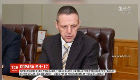 Високопоставлений російський генерал причетний до збиття літака над Донбасом - Bellingcat