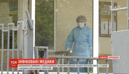 В Харьковской области коронавирусом заразились медики больницы и военного госпиталя