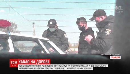 У Київській області поліцейські взяли 200 гривень хабаря і тепер чекають на звільнення