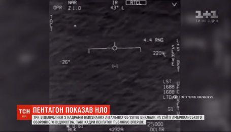 Пентагон вперше опублікував кадри непізнанного літального об'єкту