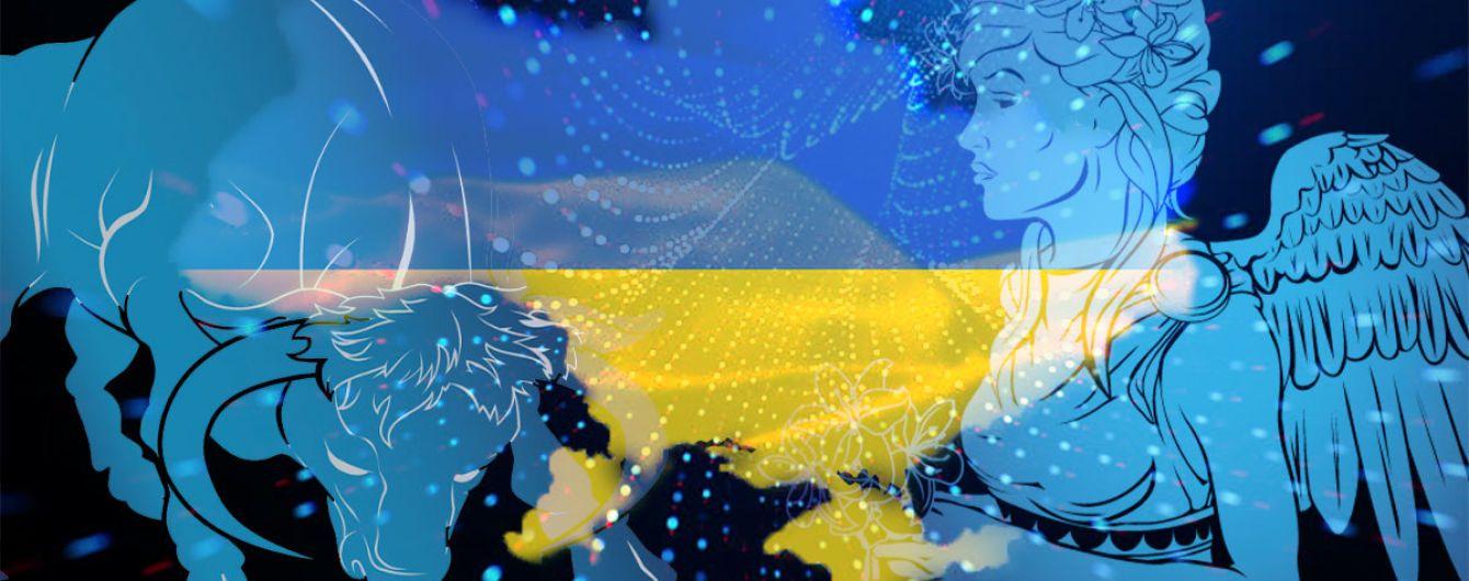 Кто Украина по знаку зодиака