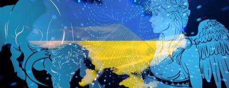 Хто Україна за знаком зодіаку
