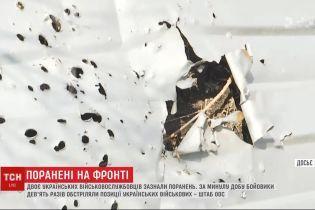 Ворожі обстріли: у зоні ООС поранені 2 українських військових
