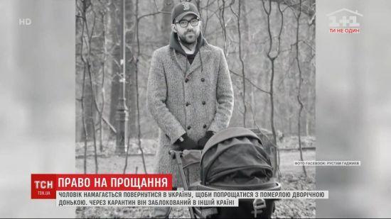 Заблокований в ОАЕ: в українця з'явилася можливість дістатися додому на похорон 2-річної доньки