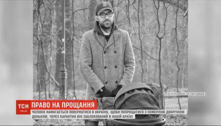 Через карантин українець не може потрапити на похорон 2-річної донечки