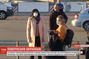 Возвращение домой: почти сотня украинцев прилетели спецрейсом из Швеции