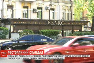 """Только для VIP-клиентов: ресторан """"слуги народа"""" Тищенка работает несмотря на карантин"""