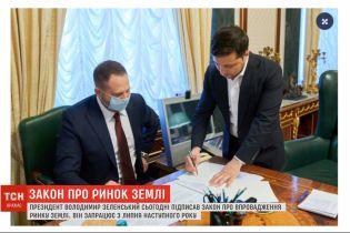 Президент України підписав закон про впровадження ринку землі