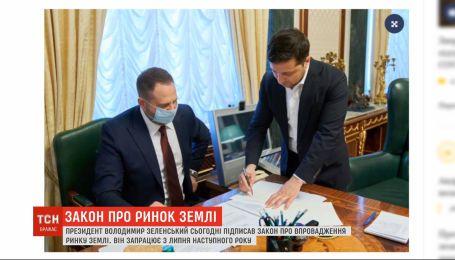 Президент Украины подписал закон о введении рынка земли