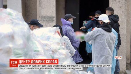 В Одессе студенты одного из вузов создали Центр добрых дел