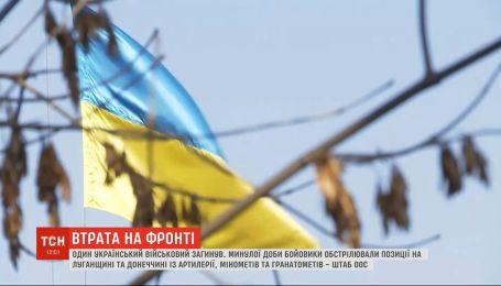Погиб под обстрелами: в Луганской области ушел из жизни украинский боец