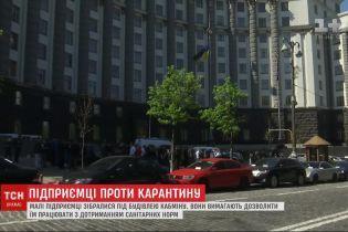 Против карантина: под зданием Кабмина собрались митингующие предприниматели