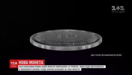 Монета замість 10-гривневої купюри: Нацбанк анонсував появу нових металевих грошей