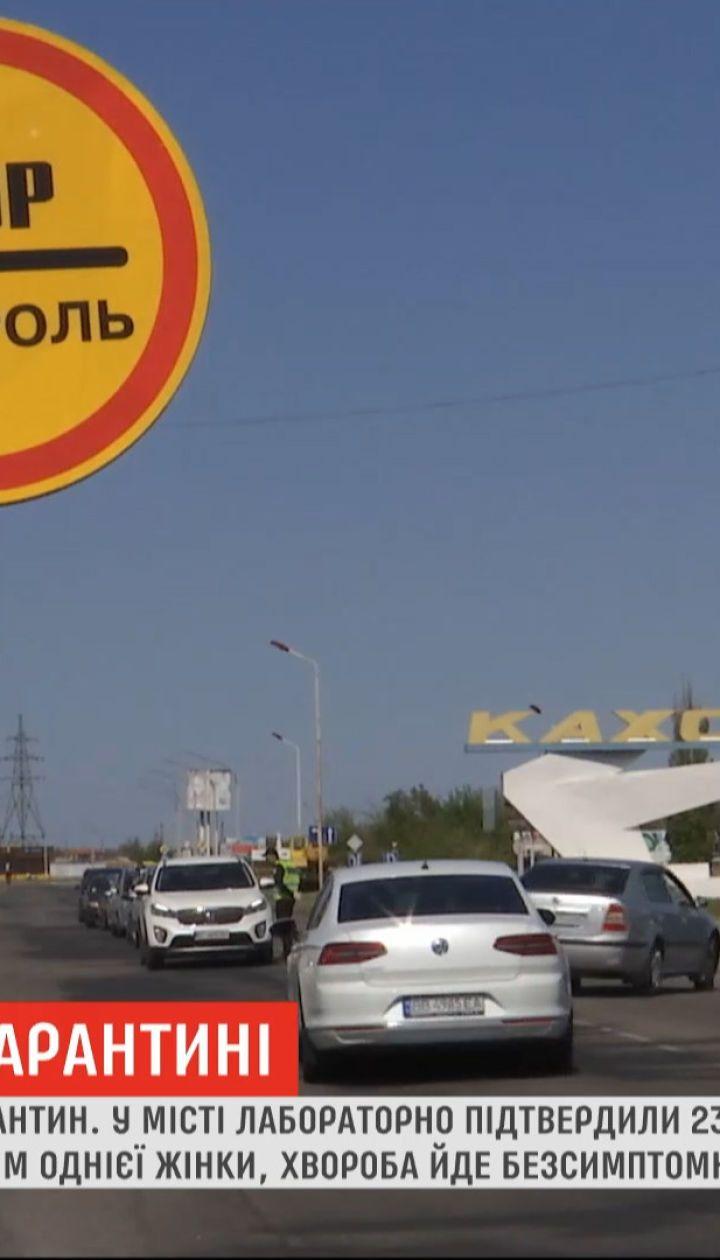 В Херсонской области вспышка коронавируса: на карантин закрывают Каховку