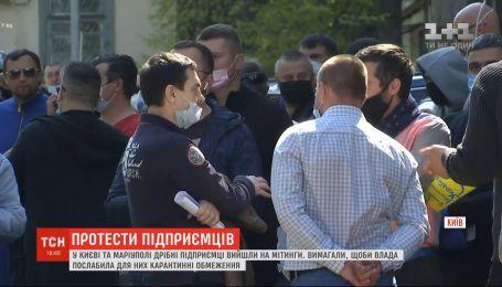 У Києві та Маріуполі дрібні підприємці вийшли на мітинги: що вимагали
