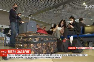 Літак із заробітчанами не випускають з України до Великої Британії: яка ситуація в аеропорту
