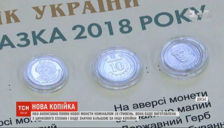 НБУ анонсував появу нової монети номіналом 10 гривень