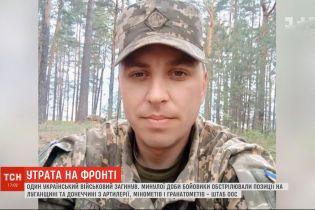 Стало відомо ім'я бійця, який загинув від уламків ворожого снаряда на позиціях Луганщини
