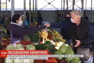 Уряд дав дозвіл на відкриття продовольчих ринків під час карантину