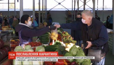 Правительство дало разрешение на открытие продовольственных рынков во время карантина