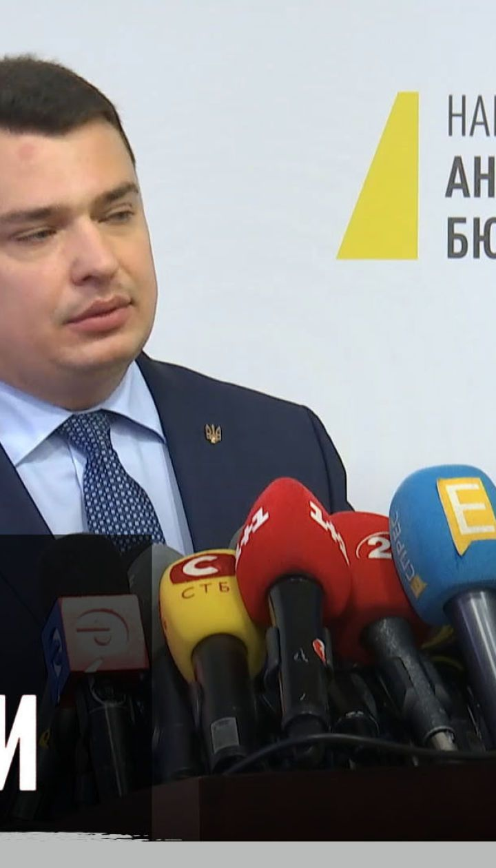 Коррупционер Артем Сытник дальше возглавляет Национальное антикоррупционное бюро — Секретные материалы