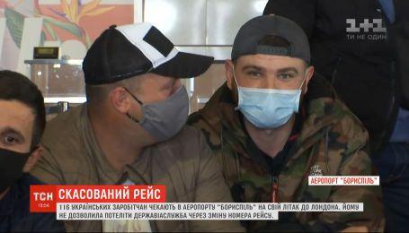 """116 украинских заробитчан таки вылетят в Лондон из аэропорта """"Борисполь"""""""