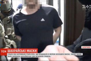 Дельцы в Запорожье заработали два миллиона гривен, продавая маски, которых не существовало